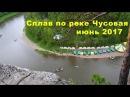 Сплав по реке Чусовая, июнь 2017