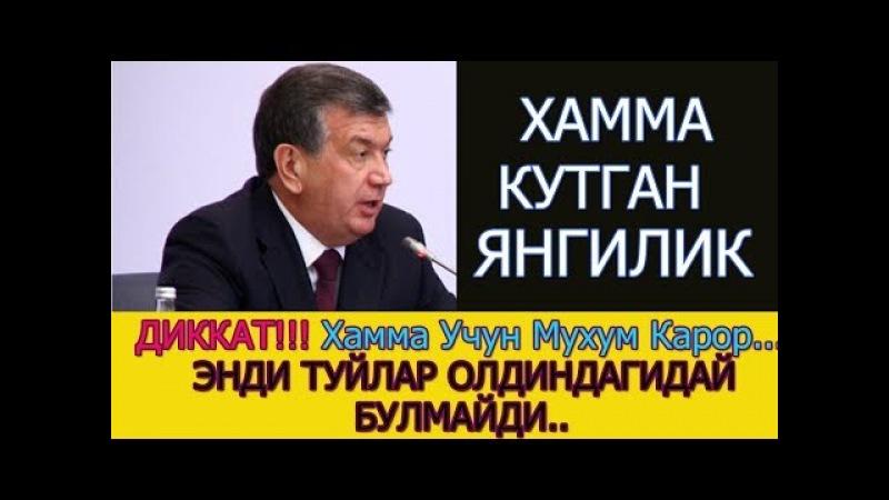 БУГУН Шавкат Мирзиёев Туй Хакидаги Янги Карорлари ва Бошка Муоммалар Хакида