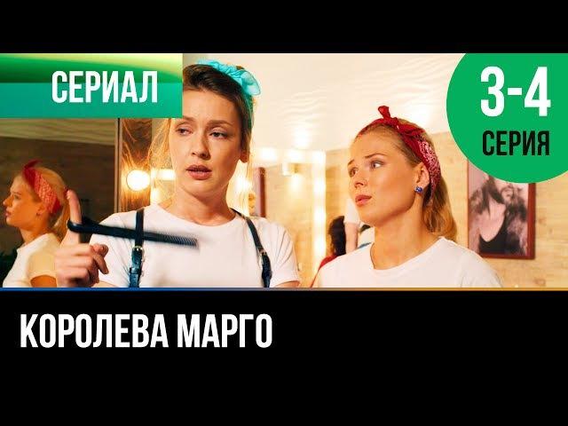 ▶️ Королева Марго 3 и 4 серия - Мелодрама | Фильмы и сериалы - Русские мелодрамы