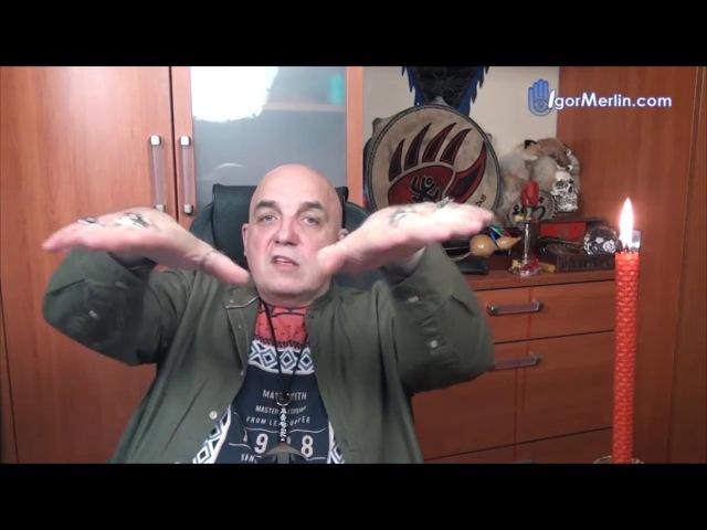 ВОПРОС-ОТВЕТ Про Любовь Деньги и Записи Мерлина / ИгорьМерлин