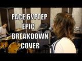 ЕДУ В МАГАЗИН GUCCI (Face Бургер cover)  metalcore, deathcore, cococore