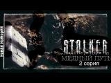 Лего Сталкер ( S.T.A.L.K.E.R. )