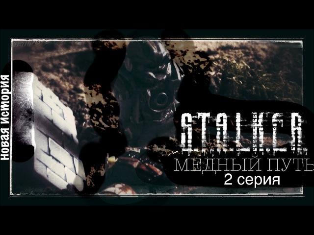 Лего Сталкер S T A L K E R Медный путь 2 серия новая история