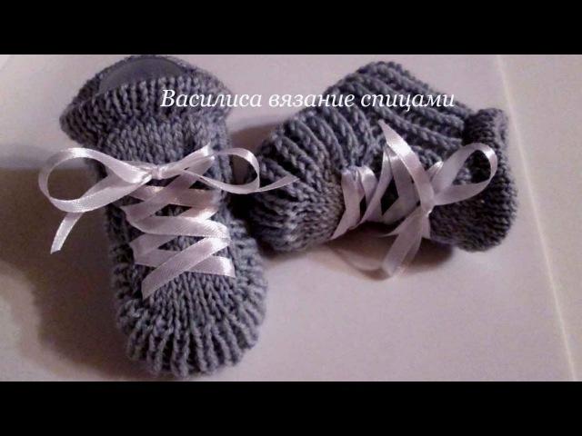 Пинетки спицами серые Василиса