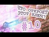 В Что откроет этот ключ - Lumo - #10