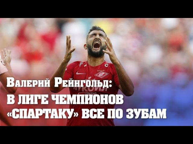 Валерий Рейнгольд: «Спартак» способен бороться за первое место в Лиге чемпионов