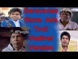 Saravana Stores Ad Troll New Vadivelu Version 2017