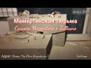Италия Рим Мамертинская тюрьма Carcere Mamertino o Tulliano