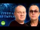 Бутырка Купола Премьера 2018 Хит с нового альбома памяти Михаила Круга