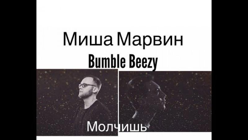 KEAM BOMBAY - Молчишь (Миша Марвин feat. Bumble Beezy cover)