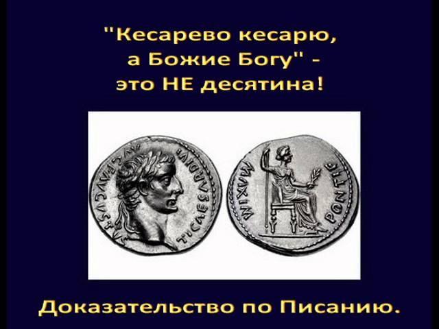Кесарю кесарево, а Божие Богу - это НЕ десятина! Доказательство по Писанию.