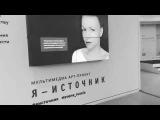 Мультимедиа арт-проект МАММ
