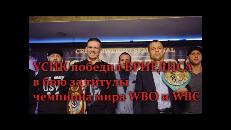 Усик победил Бриедиса в бою за титулы чемпиона мира WBO и WBC