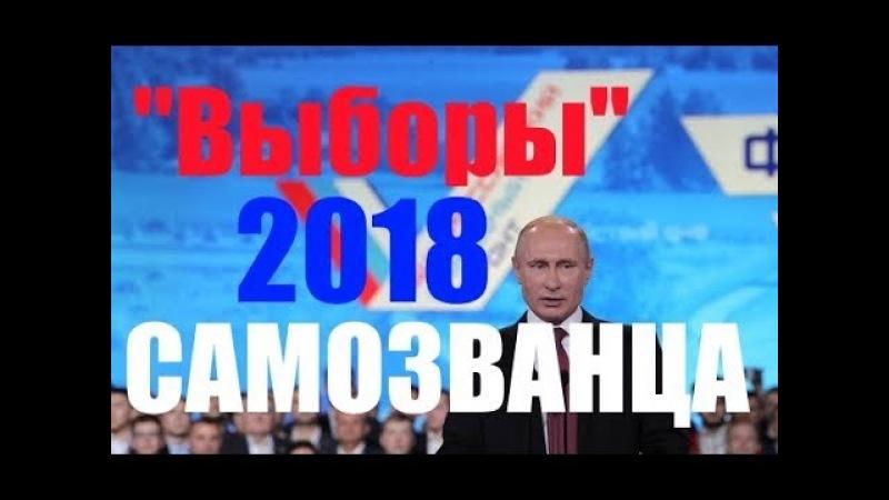 Выборы самозванца - 2018