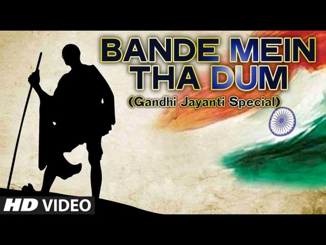 Exclusive Gandhi Jayanti Special Song | Bande Mein Tha Dum
