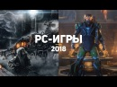 10 самых ожидаемых PC игр 2018 март декабрь