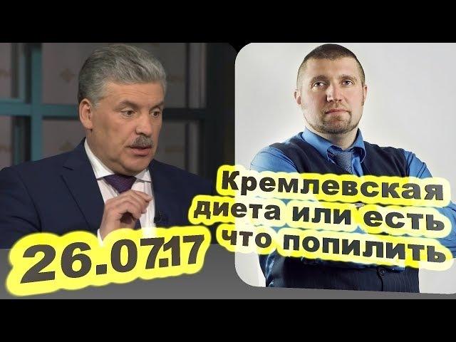 Павел Грудинин и Дмитрий Потапенко - Кремлевская диета или есть что попилить... 26.07.17