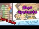 Марш муравьев - Let's play (игровой процесс)