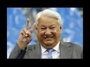 Контакт с душой Бориса Ельцина и его ответы на вопросы. Регрессивный гипноз.