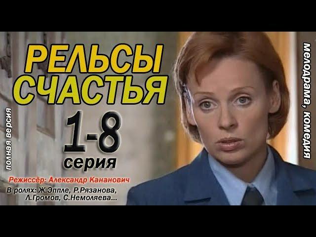 Рельсы счастья 1 2 3 4 5 6 7 8 серия Мелодрама Комедия
