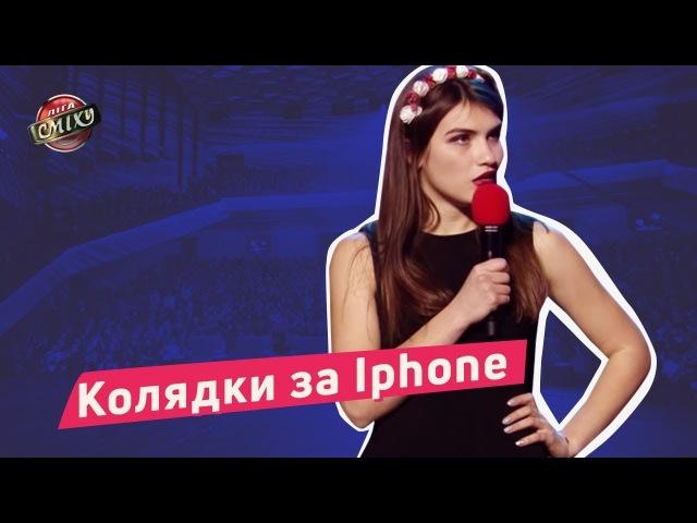 Колядки за Iphone - Сборная Львова   Лига Смеха 2018