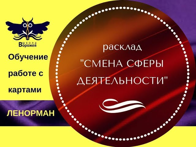 Школа ВОРОЖЕЯ. Расклад