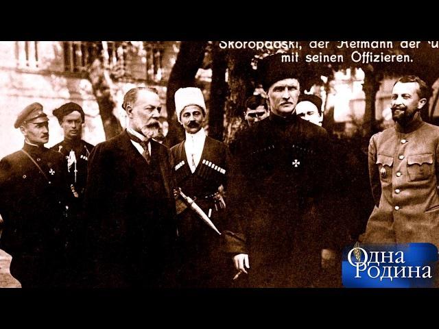 Александр Колпакиди: история УНР соткана из самозванства, обмана и предательства