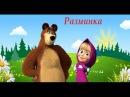Разминка дети малыши спорт Маша и медведь - Если утром