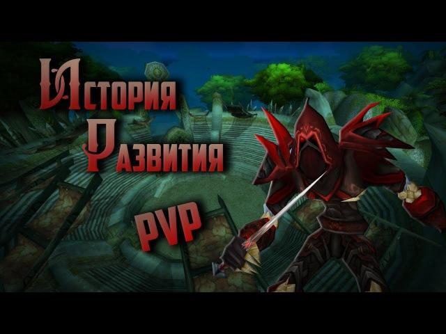 История Развития PvP World of Warcraft Classic 1