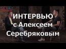 Интервью с Алексеем Серебряковым Интервью Alexandrite рус суб