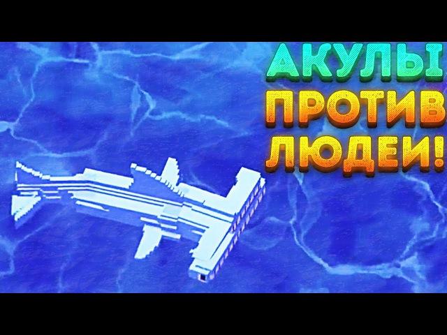 ШЕСТЬ АКУЛ ПРОТИВ ДВУХ ЛЮДЕЙ! - Last Wood