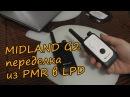 Программирование раций Midland G2. Как переделать PMR рацию в LPD?