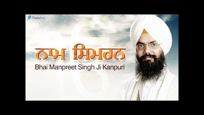 Waheguru Naam Simran | Bhai Manpreet Singh Ji Kanpuri | Waheguru Shabad Kirtan Simran Gurbani 2016
