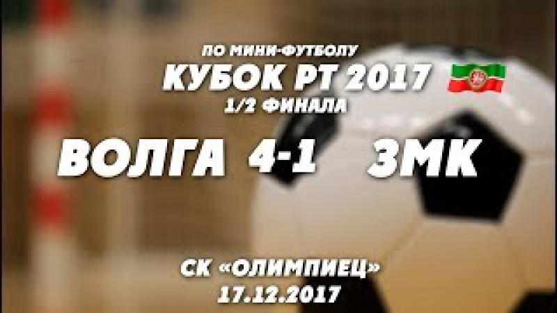 КУБОК РТ. 1/2 ФИНАЛА. ВОЛГА - ЗМК