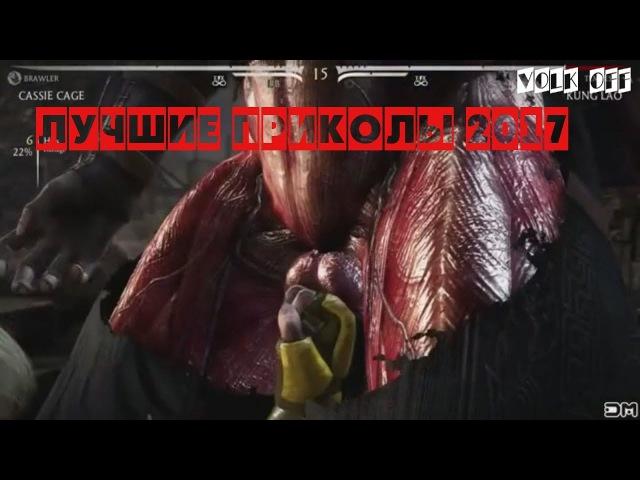 ПРИКОЛЫ 2017 Ноябрь 13 ржака до слез угар прикол By VOLK OFF This is COUB \ [ приколы в КубикаХ]