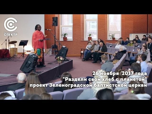 Раздели свой хлеб с планетой - проект Зеленоградской баптистской церкви.