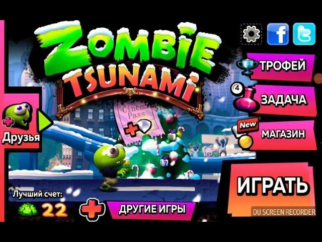 Прохождение Zombi Tsunami...зомби цунами... ниндзя...зомби-силачи....зомби-болун (воздушный шар)....