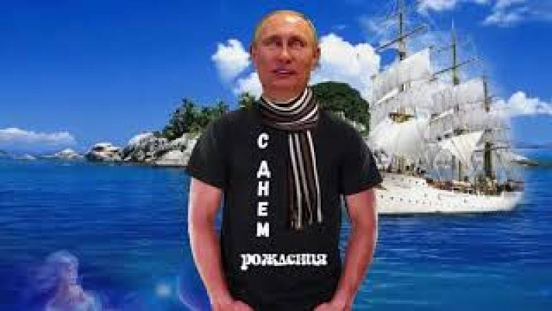 Поздравление с днем рождения в марте ну очень красивое видео поздравление от Путина