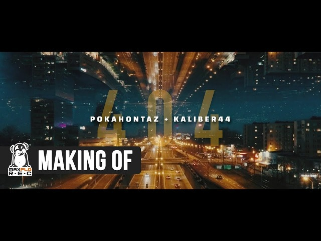 Pokahontaz ft. Kaliber 44 - 404 (making of) Как мы снимали?