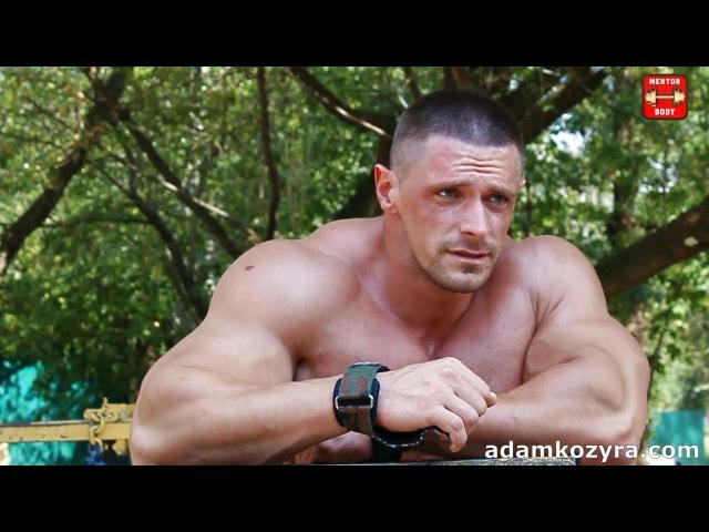 Адам Козыра. Гидропарк. Планы на осенний сезон 2017. Мотивация