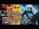 Rise of Ragnarok, RoR - Интересные факты об игре, Совет от Civilian LITE