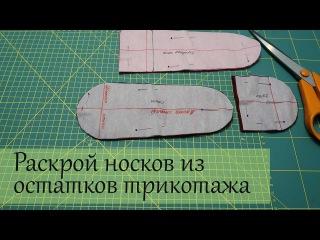 Изготовление выкройки и раскрой носков из остатков трикотажа или ненужных трикотажных вещей