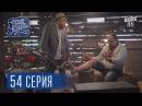 Однажды под Полтавой / Одного разу під Полтавою. Страховка - 4 сезон, 54 серия Коме...
