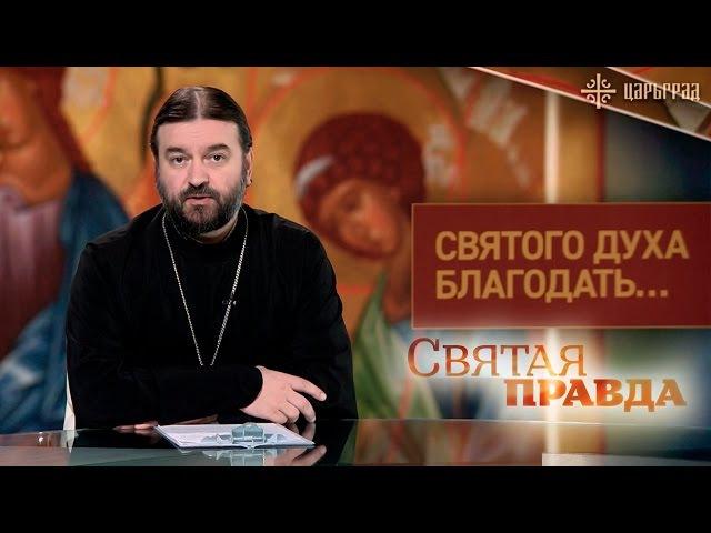 Праздник Святой Троицы [Святая правда]