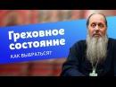 Как выбраться из греховного состояния прот Владимир Головин