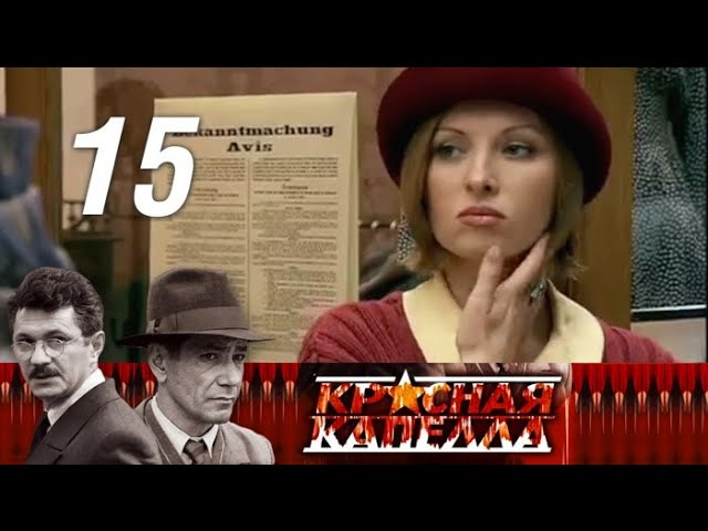 Красная капелла 15 серия (2004)