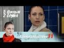 Тайны следствия 11 сезон 5 фильм Треугольная история 2 серия 2012 Детектив @ Русские сериалы