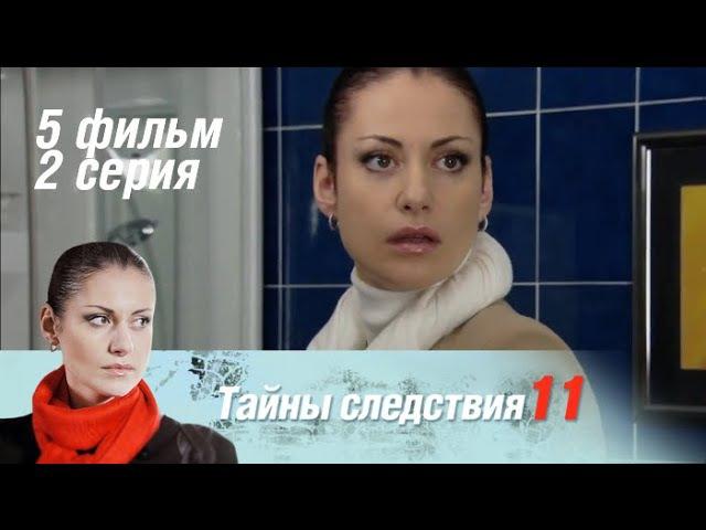 Тайны следствия 11 сезон 10 серия Треугольная история 2012 смотреть онлайн без регистрации