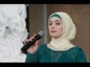 Макка Сагаипова ( Премьера 2017 ) 💗 Сан хьомениг сан хазниг