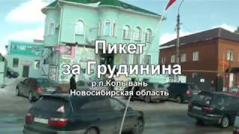 пикет за Грудинина р п Колывань нужны волонтеры наблюдатели2